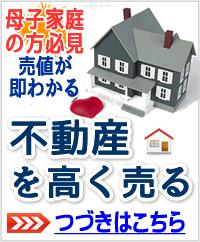 家やマンションを高く売りたい
